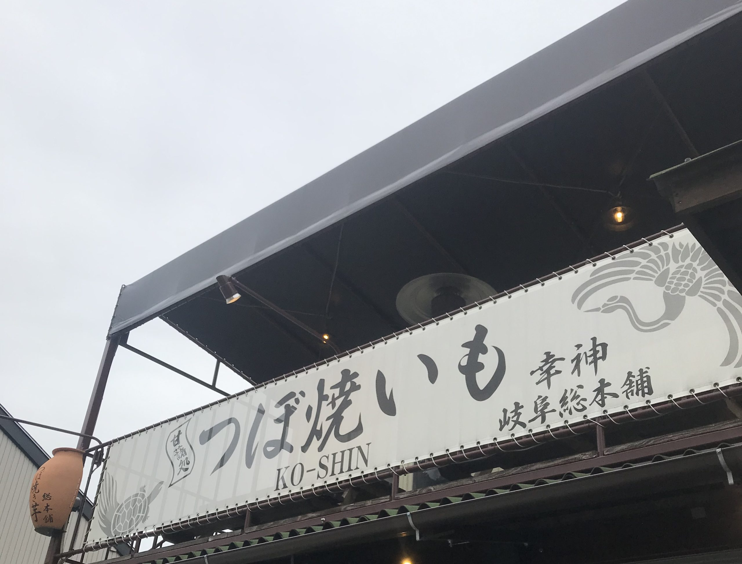焼き芋 墨俣